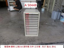 [9成新] A50448 樹德 12抽文件櫃辦公櫥櫃無破損有使用痕跡