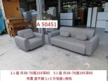 [9成新] A50451 布面 1+3沙發組多件沙發組無破損有使用痕跡