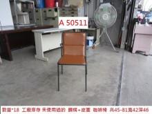[95成新] A50511 LOFT 咖啡椅餐椅近乎全新