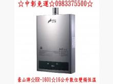 [全新] 0983375500豪山牌熱水器熱水器全新