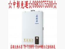 [全新] 0983375500 莊頭北熱水熱水器全新