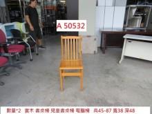 [8成新] A50532 實木椅 兒童書桌椅書桌/椅有輕微破損