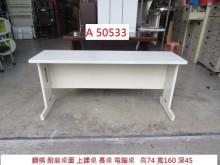 [9成新] A50533 160 上課桌電腦桌/椅無破損有使用痕跡