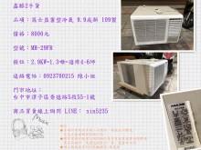 [95成新] 鑫勝2手-萬士益窗型冷氣窗型冷氣近乎全新