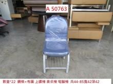 [8成新] A50763 鋼構 布面 上課椅書桌/椅有輕微破損