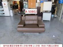 [9成新] A50802 全牛皮 國王沙發椅單人沙發無破損有使用痕跡