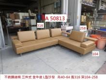 [9成新] A50813 不銹鋼結構牛皮沙發L型沙發無破損有使用痕跡