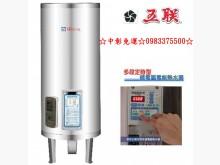 0983375500五聯電熱水器熱水器全新