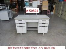 [9成新] A50824 120辦公桌 書桌書桌/椅無破損有使用痕跡