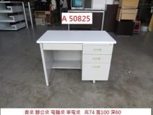 [9成新] A50825 100辦公桌 書桌書桌/椅無破損有使用痕跡