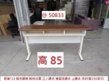 [9成新] @50833 85 補習班課桌書桌/椅無破損有使用痕跡