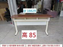 [8成新] @16629三人課桌 補習班課桌書桌/椅有輕微破損