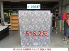 [8成新] K16647 彈簧式 5尺床墊雙人床墊有輕微破損