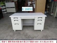 [8成新] K16653 書桌 電腦桌書桌/椅有輕微破損