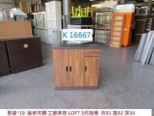 [95成新] K16667 3尺鞋櫃 鞋架衣櫃/衣櫥近乎全新