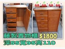 [9成新] 二手家具 藤製置物櫃收納櫃無破損有使用痕跡