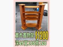[9成新] 二手家具 實木置物架收納櫃無破損有使用痕跡