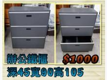 [8成新] 二手家具 辦公鐵櫃 三抽櫃辦公櫥櫃有輕微破損