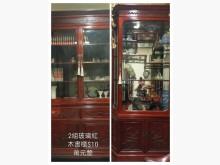[95成新] 中國風紅木書櫃&展示櫃(共2款)書櫃/書架近乎全新