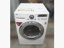 [8成新] AM10157*樂金13公斤滾筒洗衣機有輕微破損