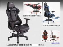 [全新] 特斯拉電競賽車椅(黑色)+腳墊電腦桌/椅全新