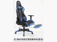 [全新] 特斯拉電競賽車椅(藍色)+腳墊電腦桌/椅全新