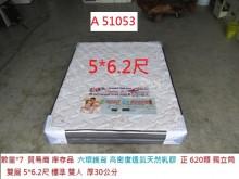 [全新] A51053 天然乳膠5尺床墊雙人床墊全新