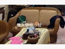 [9成新] 籐製沙發無破損有使用痕跡