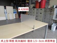 [8成新] A42698 桌上型屏風 隔板其它辦公家具有輕微破損