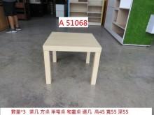 [9成新] A51068 茶几 方桌 筆電桌茶几無破損有使用痕跡