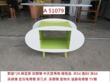 [95成新] A51079 展示 綠豆芽電視櫃電視櫃近乎全新