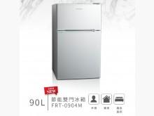 [全新] 美國富及第90L雙門小冰箱冰箱全新
