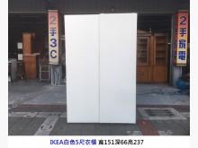 [8成新] IKEA白色五尺衣櫃 衣櫥有輕微破損
