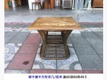 [7成新及以下] 藤木實木茶几 老件沙發桌 邊桌有明顯破損