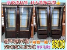[8成新] 二手家具 實木展示櫃/玻璃展示櫃高低櫃有輕微破損