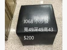 [9成新] J068 小沙發單人沙發無破損有使用痕跡