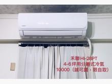[9成新] 禾聯分離式冷氣4-6坪使用分離式冷氣無破損有使用痕跡