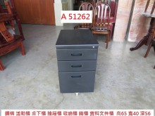 [9成新] A51262 黑色活動櫃 桌下櫃辦公櫥櫃無破損有使用痕跡