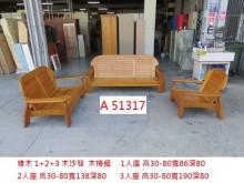 [9成新] A51317 橡木 123木椅組木製沙發無破損有使用痕跡