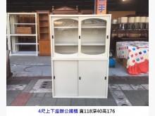 [8成新] 4尺尺上下座鐵櫃 玻璃櫃 辦公櫃辦公櫥櫃有輕微破損