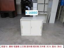 [8成新] K16860 公文櫃 文件資料櫃辦公櫥櫃有輕微破損