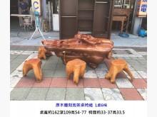 [8成新] 檜木泡茶桌椅組 1桌6椅餐桌有輕微破損