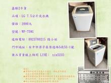 [9成新] 鑫勝2手貨-LG7.5公斤洗衣機洗衣機無破損有使用痕跡