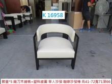 [8成新] K16958 沙發椅 單人沙發單人沙發有輕微破損