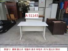[9成新] A51143 120-60辦公桌電腦桌/椅無破損有使用痕跡