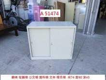 [9成新] A51474 KEY 電器櫃辦公櫥櫃無破損有使用痕跡