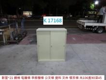 [8成新] K17168 公文櫃 書櫃辦公櫥櫃有輕微破損
