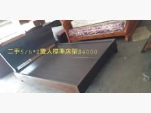 [8成新] 尋寶屋二手買賣~5尺床架雙人床架有輕微破損