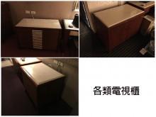 [8成新] 飯店結束營業傢俱大結緣價 電視櫃書桌/椅有輕微破損