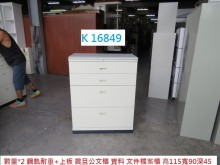 [8成新] K16849 公文櫃 檔案櫃辦公櫥櫃有輕微破損